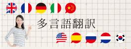 多言語翻訳