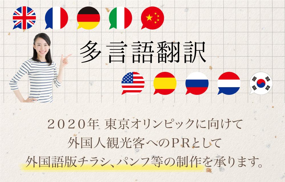多言語翻訳デザイン